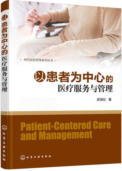 现代医院管理系列丛书--以患者为中心的医疗服务与管理