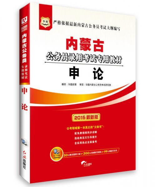 华图·2015内蒙古公务员录用考试专用教材:申论(最新版)