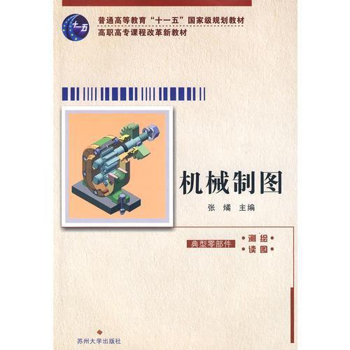 机械制图(含习题集)典型零部件