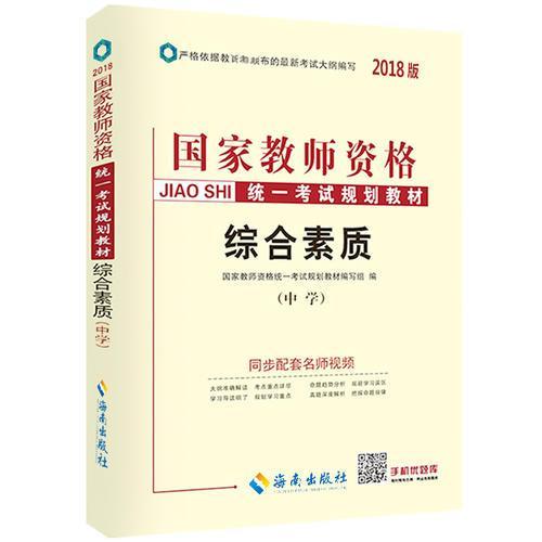 中人2018年国家教师资格证考试用书专用教材中学综合素质(中学)