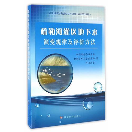 疏勒河灌区地下水演变规律及评价方法