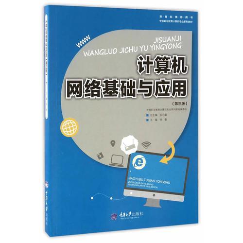 计算机网络基础与应用(第三版)