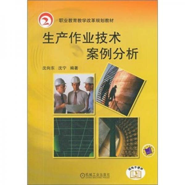 生产作业技术案例分析