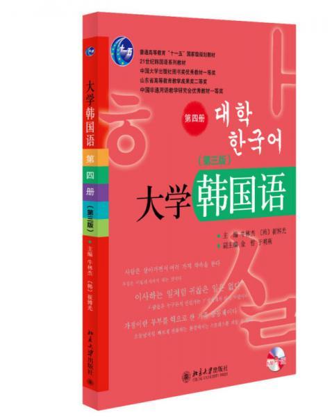 大学韩国语(第三版,第四册)