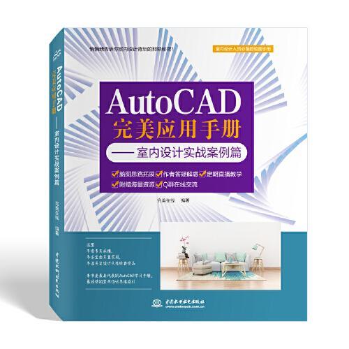 AutoCAD完美应用手册—室内设计实战案例篇