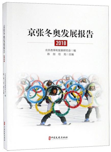 京张冬奥发展报告(2018)