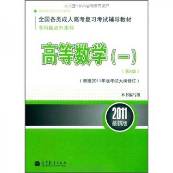 全国各类成人高考复习考试辅导教材(专科起点升本科):高等数学1(第8版)