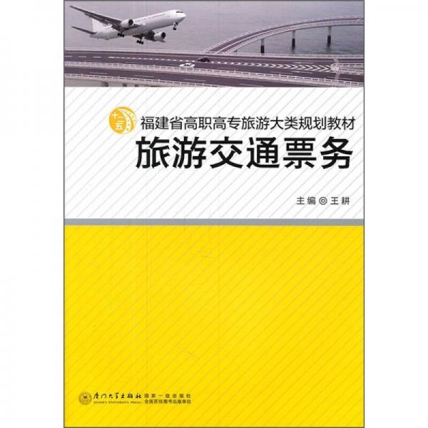 福建省高职高专旅游大类规划教材:旅游交通票务