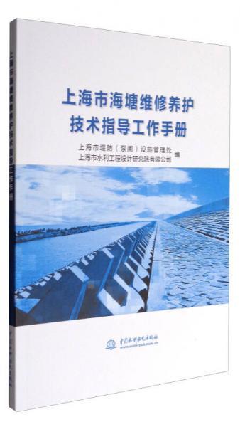 上海市海塘维修养护技术指导工作手册