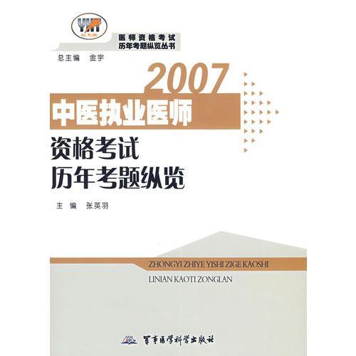 2007中医执业医师资格考试历年考题纵览