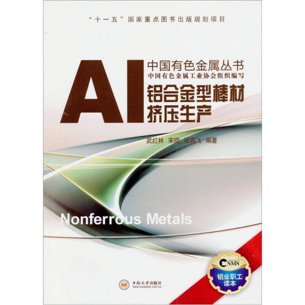 中国有色金属丛书:铝合金型棒材挤压生产