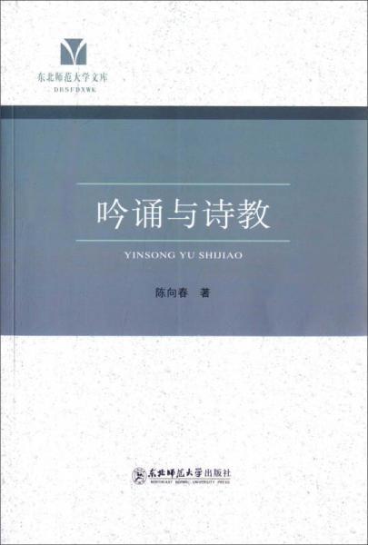 东北师范大学文库:吟诵与诗教