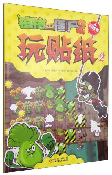 植物大战僵尸2游戏书:玩贴纸2