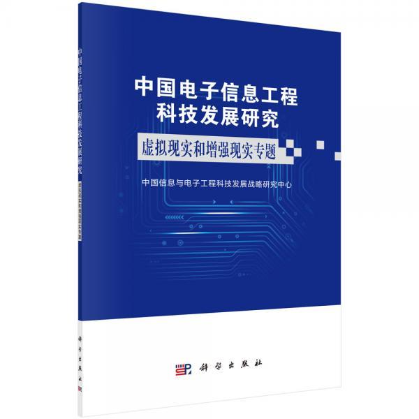 中国电子信息工程科技发展研究虚拟现实增强现实专题