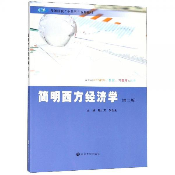 简明西方经济学(第2版)程小芳等