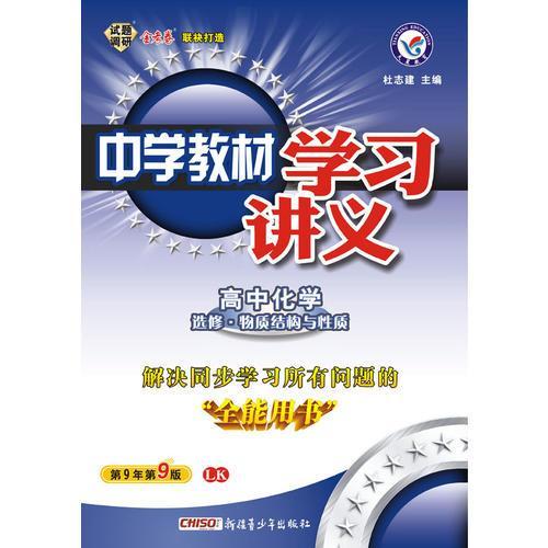 (2015年)中学教材学习讲义 高中选修3 化学(物质结构)LK(鲁科)