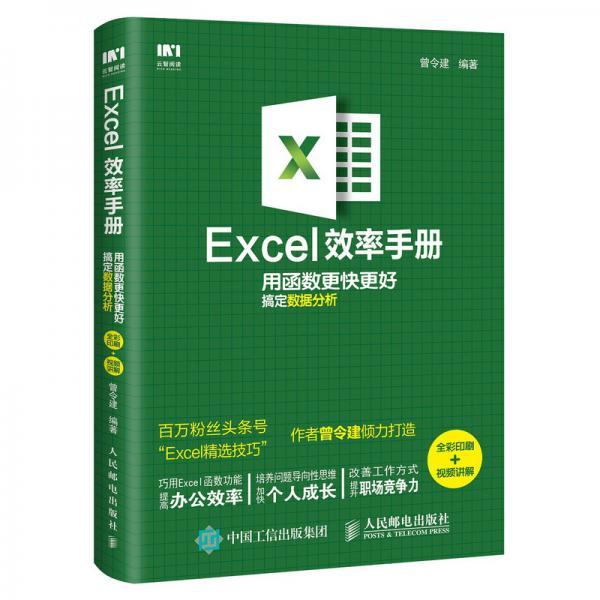 Excel效率手册用函数更快更好搞定数据分析(全彩印刷+视频讲解)