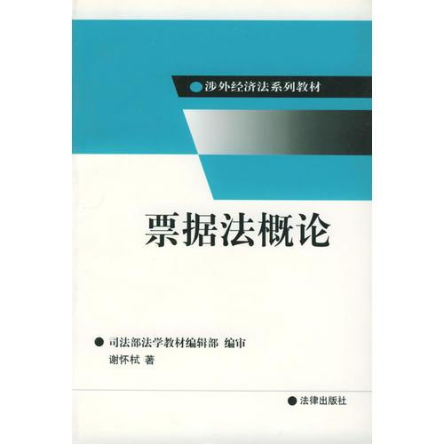 票据法概论/涉外经济法系列教材