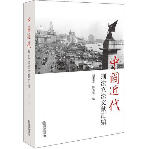 中国近代刑法立法文献汇编
