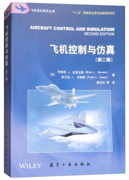 飞机控制与仿真(第二版)/飞机设计技术丛书
