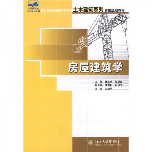21世纪全国应用型本科土木建筑系列实用规划教材:房屋建筑学