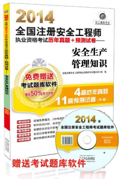 2014全国注册安全工程师执业资格考试历年真题+预测试卷:安全生产管理知识