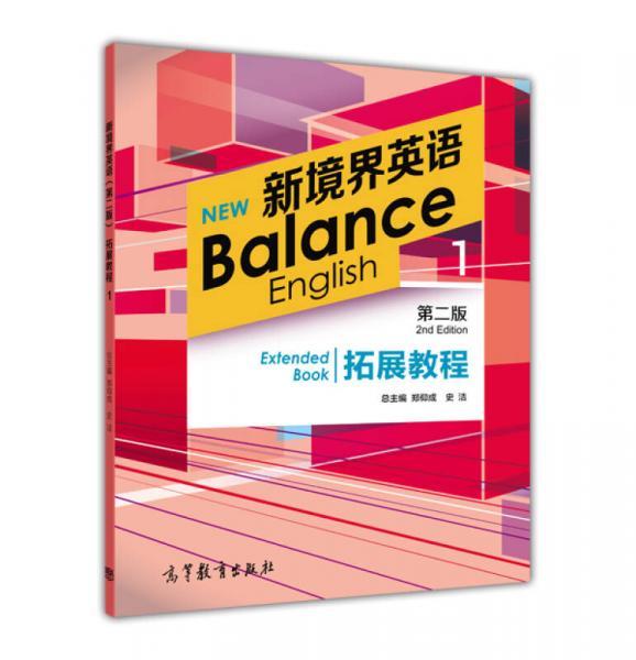 新境界英语(第二版)拓展教程1