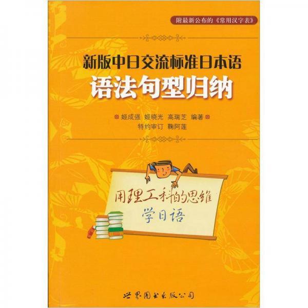 新版中日交流标准日本语:语法句型归纳