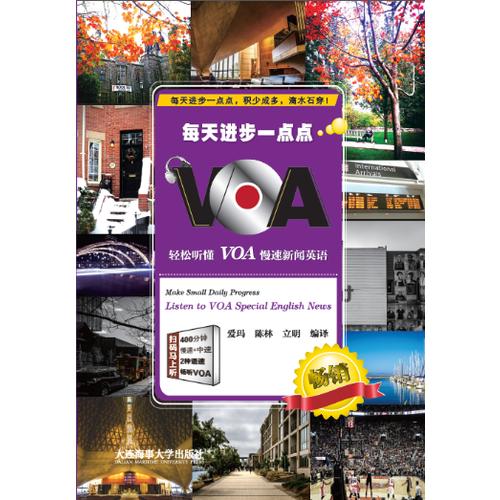 每天进步一点点:轻松听懂 VOA 慢速新闻英语