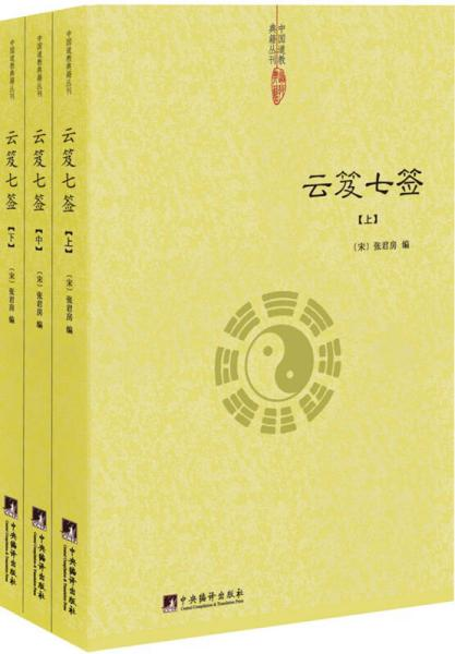 云笈七签(中国道教典籍丛刊)