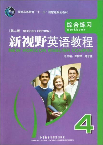 """普通高等教育""""十一五""""国家级规划教材·新视野英语教程:综合练习4(第2版)"""
