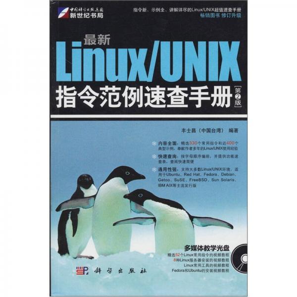 最新Linux/UNIX指令范例速查手册(第2版)