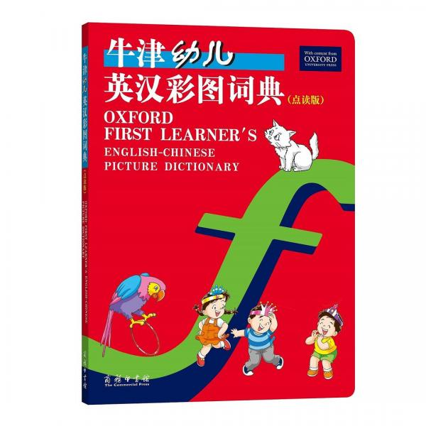 牛津幼儿英汉彩图词典(点读版)