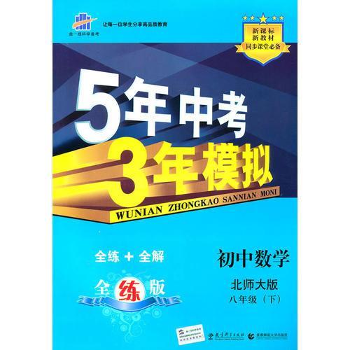 初中数学 八年级下(北师大版)/5年中考3年模拟(含全练答案和五三全解)(2010.11印刷)