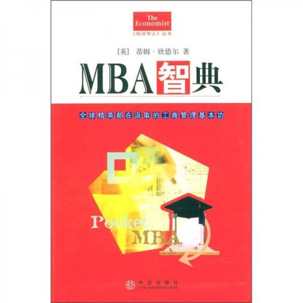 MBA智典
