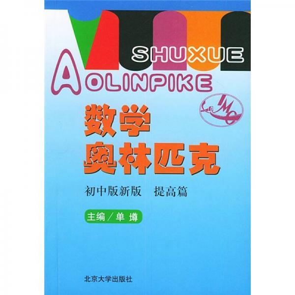 数学奥林匹克(初中版新版)(提高篇)