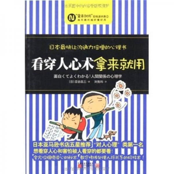 看穿人心术拿来就用:日本最快让沟通力倍增的心理书