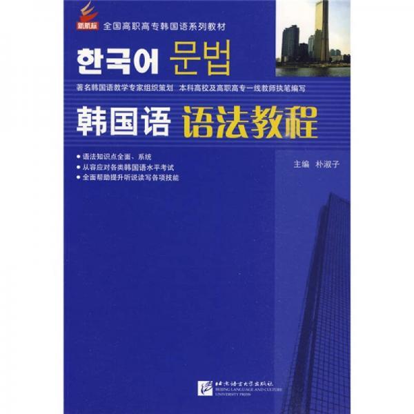 全国高职高专韩国语系列教材:韩国语语法教程