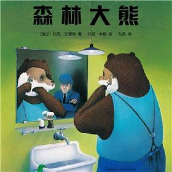约克·史坦纳:森林大熊