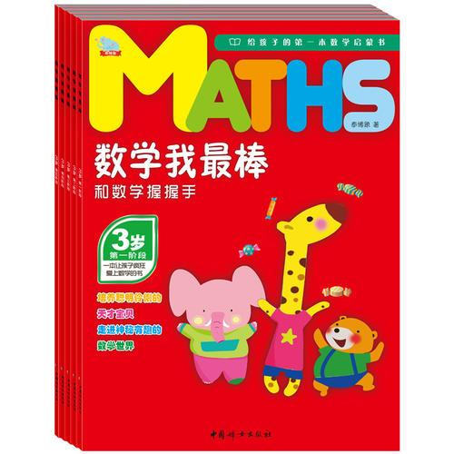 数学我最棒 3岁 和数学握握手