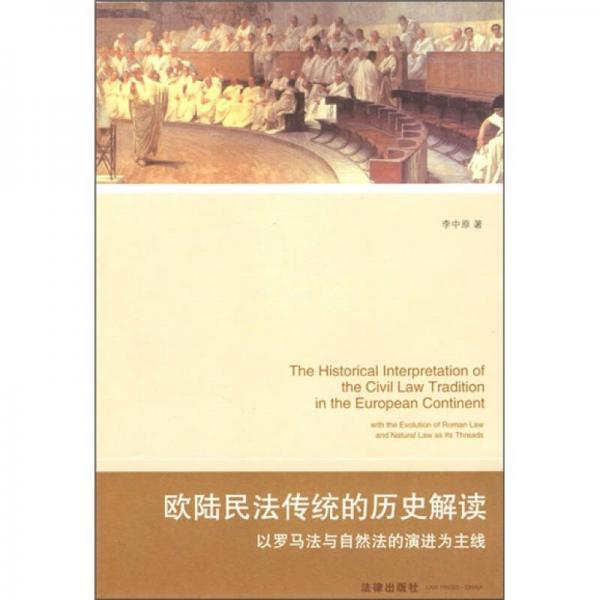 欧陆民法传统的历史解读
