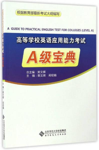 高等学校英语应用能力考试A级宝典(附光盘)