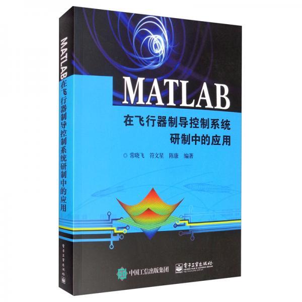 MATLAB在飞行器制导控制系统研制中的应用