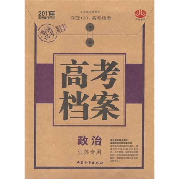 高考档案:政治(江苏专用)