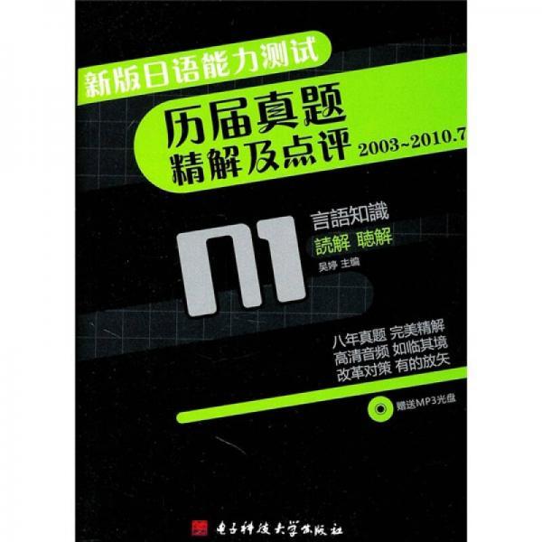 新版日语能力测试历届真题精解及点评N1
