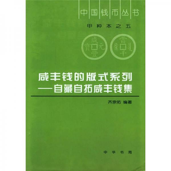 咸丰钱的版式系列(自藏自拓咸丰钱集)
