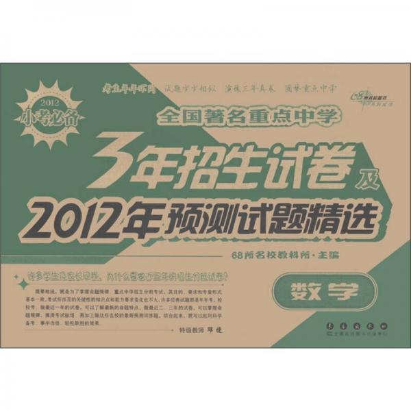 全国著名重点中学·3年招生试卷及2012年预测试题精选:数学(2012小考必备)