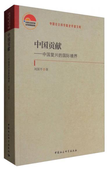 中国贡献:中国复兴的国际境界