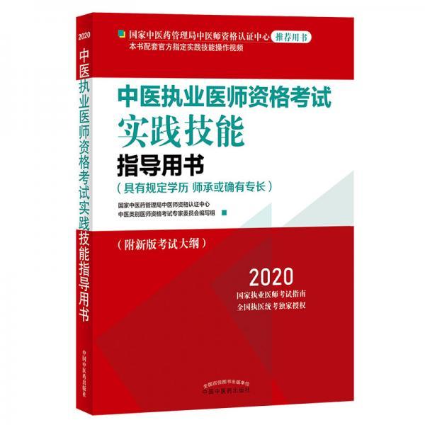 2020中医执业医师资格考试实践技能指导用书(国家中医药管理局中医师资格认证中心指定用书)