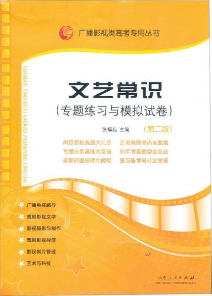 广播影视类高考专用丛书:文艺常识(专题练习与模拟试卷)